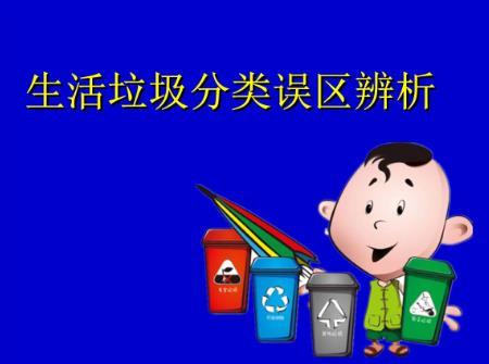 重庆垃圾桶厂家整理垃圾分类的误区